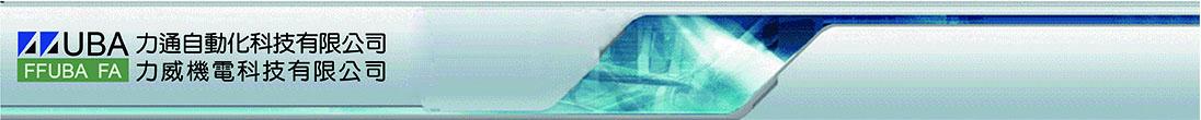 富霸網-力通自動化科技有限公司:專業感測器.濾波器等自動化科技相關設備